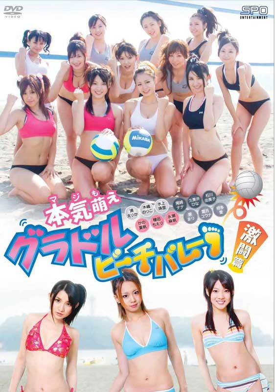 [OPSD-S853] Serious Moe Gravure Beach Volleyball Enthusiasm  本気萌え グラドルビーチバレー 熱闘篇