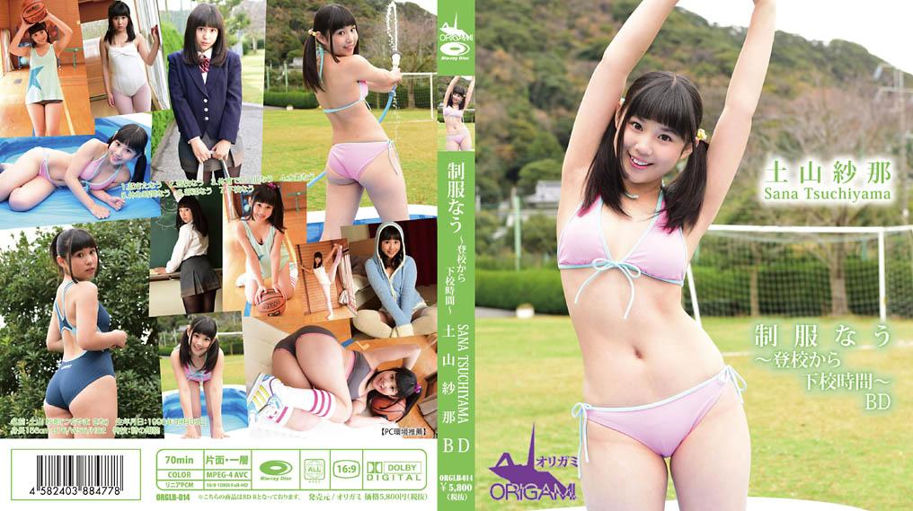 [ORGLB-014] Sana Tsuchiyama 土山紗那 – 制服なう ~登校から下校時間~ BD