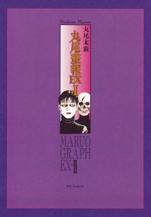 [Image: 171279044_0324_guro_maruo_graph_ex_ii_artbook.jpg]