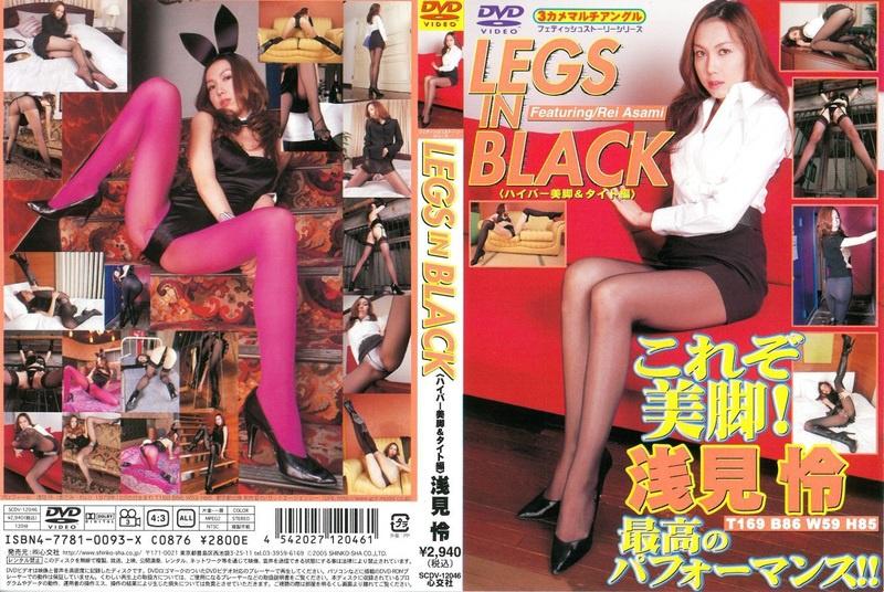 [SCDV-12046] Rei Asami 浅見怜 – LEGS IN BLACK