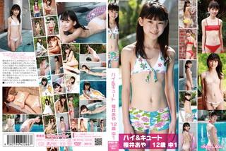 [CPSKY-110] Aya Sakurai 櫻井あや 12歳 中1 ハイ&キュート
