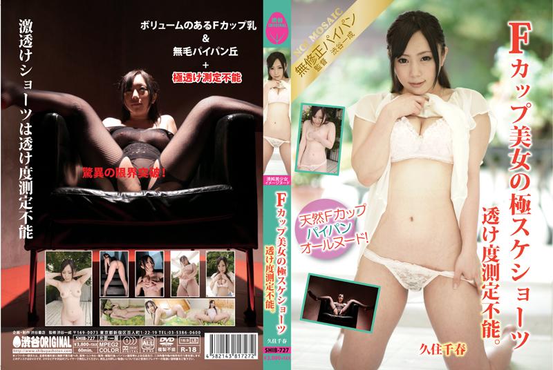 [SHIB-727] Chiharu Kusumi 久住千春 – Fカップ美女の極スケショーツ 透け度測定不能。