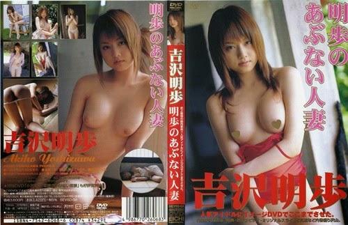 [BEV60-68] Akiho Yoshizawa 吉沢明歩 – 明歩のあぶない人妻