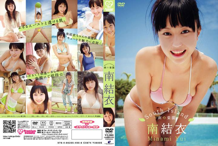 [FOEN-044] Yui Minami 南結衣 South Islan 南の楽園